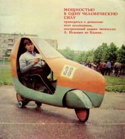 Между велосипедом и автомобилем 0_Isaev_thumb_medium250_278