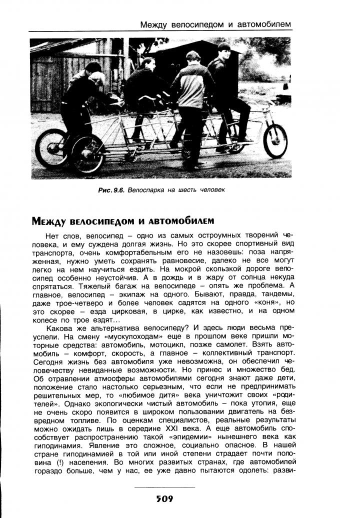 Между велосипедом и автомобилем P0510_thumb_medium680_1036