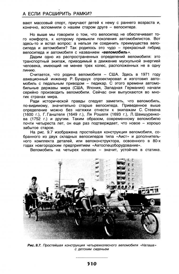Между велосипедом и автомобилем P0511_thumb_medium680_1036