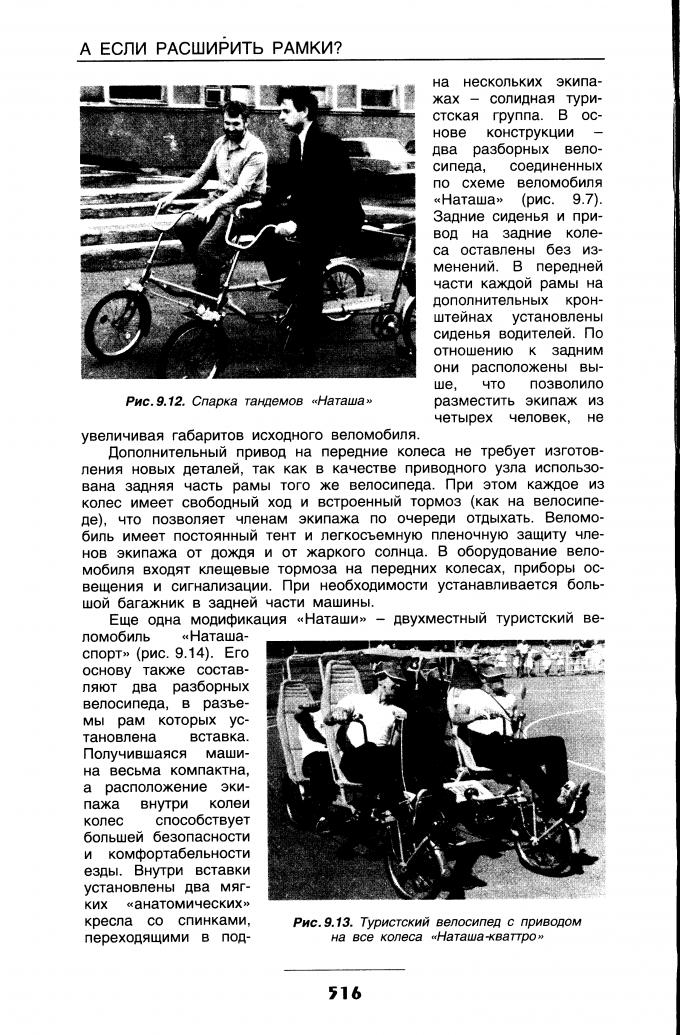 Между велосипедом и автомобилем P0517_thumb_medium680_1035